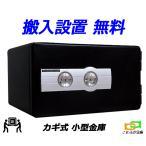 DS23-K1 ダイヤセーフ カギ式小型耐火