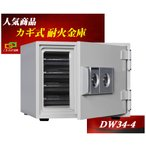 DW34-4 ダイヤセーフ キー式小型耐火金庫 送料無料 新品(家庭用金庫)