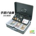 ES-8000 限定価格★簡易レジとしても使える手提げ金庫 小型軽量で持ち運びにも最適 イベント会場や簡易店舗での利用にも便利です 低価格でお買得 利益還元