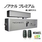 ショッピングPREMIUM ノアケルEXC-7500D-premiumプレミアムセット EXC-7500D-MEH 松村エンジニアリング noakel
