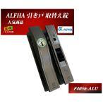 アルファF4056-ALU 引き戸取替錠 引戸向鎌錠 召し合わせ錠alpha送料無料 高齢者にも使いやすい人気機種