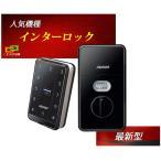 インターロック ポイント2倍 フキ補助錠カギfuki送料無料NEWタイプ電子錠inahoイナホ デジタルロック