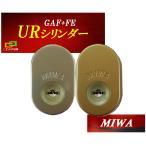 三協アルミ・新日軽 MIWA GAF+FE用2個同一URシリンダーset 玄関の鍵カギ交換 取替えシリンダー 送料無料 美和ロック