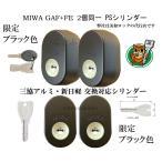 三協アルミ・新日軽 MIWA GAF+FE用2個同一PSシリンダーset 玄関の鍵カギ交換 取替えシリンダー 送料無料 美和ロック