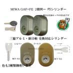 三協アルミ・新日軽 MIWA GAF+FE用2個同一PSシリンダーset限定価格 玄関の鍵カギ交換 取替えシリンダー 送料無料 美和ロック
