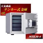 ダイヤセーフ 耐火金庫 プッシュタイプ MEK30-4