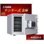 MEK34-4 ダイヤセーフ テンキー式耐火金庫 送料無料 新品(家庭用金庫)