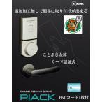 PIACK美和ロックのピアック。FKLカード1枚付き。扉の加工無しで簡単に取り付け電気錠 デジタルロック