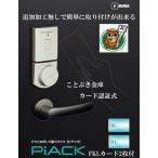 PIACK美和ロックのピアック。扉の加工無しで簡単に取り付け電気錠。FKLカード2枚付き