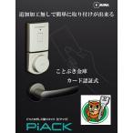 PIACK美和ロックのピアック。扉の加工無しで簡単に取り付け電気錠 デジタルロック