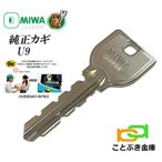 安心な宅急便配送 MIWA 合鍵 U9 合カギ 美和ロック 純正だから硬質で信頼度は抜群です トステムLIXIL 三協立山アルミ YKKap メーカー純正 低価格でお買得