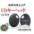 MIWA UDキーヘッド PRキーやPSキーやDNキーやU9,UR,JN用も御座います。合鍵 美和ロックMIWA純正UDキーヘッド クロネコDM便で送料無料[代引き不可]