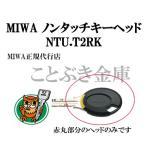 MIWA ノンタッチキーヘッドNTU・T2RK 合鍵・美和ロックMIWA純正(代引き不可)合かぎNTUT2RK