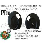 PR専用 MIWA ノンタッチキーヘッドNTU-T2RKHS2 プラスチック部分のみの部品 美和ロック NTUT2RKHS2 ノンタッチキー ネコポス便で送料無料[代引き不可]