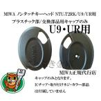U9/UR専用 MIWA ノンタッチキーヘッドNTU-T2RKHS2 プラスチック部分のみの部品 美和ロック NTUT2RKHS2 ノンタッチキー ネコポス便で送料無料[代引き不可]
