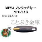 MIWA ノンタッチキーヘッドNTU-TAGHS2 合鍵・美和ロックMIWA純正 合かぎ ネコポス配送で送料無料[代引き不可]