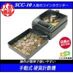 SCC-10 限定価格 手動コインカウンター(硬貨計数機)  新品エンゲルス