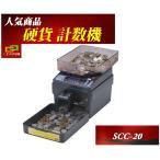 SCC-20 電動コインカウンター ポータブル硬貨計数機 送料無料 新品エンゲルス