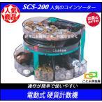 SCS-200限定価格 電動コインカウンター 小型硬貨選別機エンゲルス電動式小型硬貨選別機コインソーター 大量のコインをスピーディに仕分けしてカウント