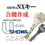 U-shin SHOWA 合鍵 NX カギ 合鍵・ユーシンショウワ純正キーディンプルキー トステム LIXIL TOSTEM YKK  ネコポス便配送[代引き不可]