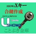 U-shin SHOWA 合鍵 Xキー カギ 合鍵・ユーシンショウワ純正キーディンプルキー トステム LIXIL TOSTEM YKK  ネコポス便配送[代引き不可]