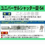 万能シャッター錠-54 TLH-54★INAHOイナホシャッター錠交換用fukiフキ。inaho-54