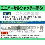 万能シャッター錠-54 同一キーTLH-54K★INAHOイナホシャッター錠交換用fukiフキ。inaho-54K inaho-54D※同一タイプのため、ご注文は2個以上からお願いいたします