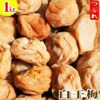 【紀州南高梅】製造中潰れてしまった『白干梅 つぶれ1kg』※現在当園通常サイズより小さい粒でのお届けとなる場合があります