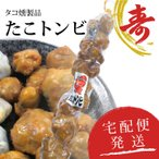 珍味 おつまみ 1000円 ポッキリ たこ干しトンビ 燻製