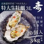 殻付 生牡蠣 カキ 北海道 厚岸 マルえもん 特大 3L (1個約150g) 20個セット 生食可 ギフト 内祝い