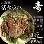 お歳暮 活 タラバガニ 生タラバ蟹 姿 北海道産 800g 数量限定 焼きガニ カニ鍋 かにしゃぶ