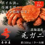 北海道産 毛ガニ 350g ボイル 冷凍 毛蟹 カニ かにみそ お歳暮 ギフト 贈答