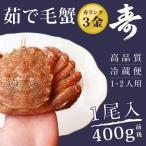 北海道産 カニ 高級毛蟹を自宅で堪能!料亭ご用達の寿 朝茹で毛ガニ (400g) 冷蔵 ギフト 贈答 けがに かに 浜茹で
