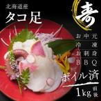 タコ足 北海道産 冷凍 お刺身 寿司ネタ バーベキュー