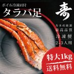 お中元 カニ タラバガニ 脚 送料無料 1kg 冷凍 肩付 たらば蟹 海鮮 バーベキュー 寿司 丼 ギフト 贈り物