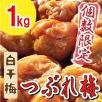 ショッピング梅 【紀州南高梅】製造中潰れてしまった『白干梅 つぶれ1kg』