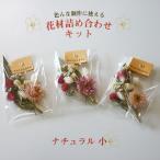 プリザーブドフラワー  ドライフラワー 数量限定 材料 制作キット「花材 ナチュラル小」
