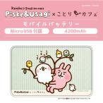 【カナヘイの小動物×ことりカフェ】モバイルバッテリー ★A