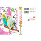 【誠文堂新光社】漫画で楽しむ!だからやめられないインコ生活(書籍)