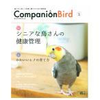 【誠文堂新光社】CompanionBird コンパニオンバード No.25(書籍)