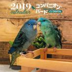 【誠文堂新光社】2019カレンダー 大判カレンダー コンパニオンバード インコ&オウム