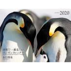 【誠文堂新光社】2020年版 ワイド判カレンダー 世界で一番美しいペンギンカレンダー