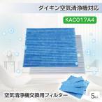 空気清浄機 フィルター KAC017A4 kac017a4  集塵プリーツフィルター 互換品番 KAC006A4と後継品 KAC017A4(汎用型 5枚入り)