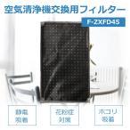 空気清浄機 フィルター F-ZXFD45 スーパーナノテク脱臭  交換用 脱臭フィルター 互換品 FZXFD45 f-zxfd45