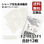 空気清浄機用使い捨てフィルター互換品 取替え用 fz-pf51f1 使い捨てプレフィルター 空気清浄機用交換部品 形名 FZ-PF51F1(12枚入)ネコポス便で発送