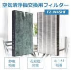 空気清浄機フィルター FZ-W45HF fz-w45hf 加湿空気清浄機交換用 fzw45hf  花粉 集塵フィルター 制菌HEPAフィルター 互換品 対応型番: FZ-W45HF  (1枚)