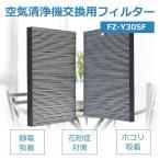 空気清浄機フィルター  FZ-Y30SF FZY30SF  花粉 集じん・脱臭一体型フィルター 互換品 対応型番: FZ-Y30SF fzy30sf(1枚)