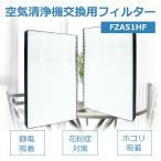 空気清浄機フィルター fza51hf FZA51HF 空気清浄器 交換用 花粉 集じんフィルター HEPAフィルター 互換品 FZA51HF fza51hf