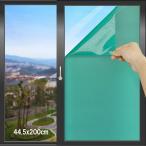 窓用フィルム  目隠しシート プライバシー保護  ガラス飛散防止シート 断熱フィルム UVカット 貼り直し可能 すりガラス調 (グリーン, 44.5cm*200cm)(2枚入り)