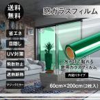 窓フィルム外から見えない マジックミラー ガラス透明断熱フィルム 窓ガラスフィルム 目隠シート 紫外線カット 飛散防止 グリーンシルバー 2枚入 60cm×200cm